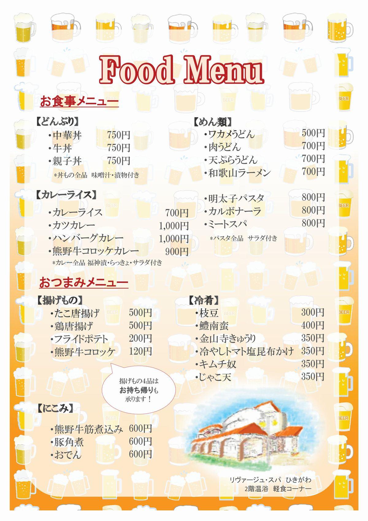 menu2018